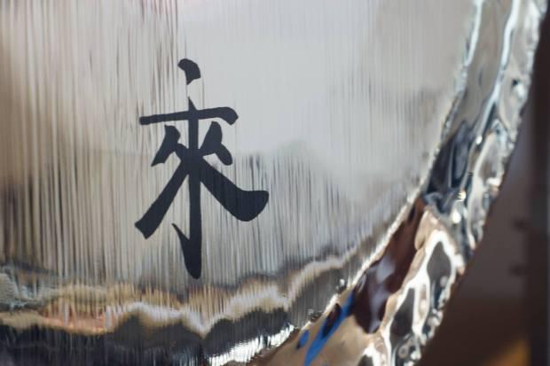 2017-04-21 Japanisch am Gong